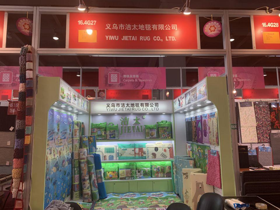 126th Session Of Canton Fair Yiwu Jietai Rug Co Ltd